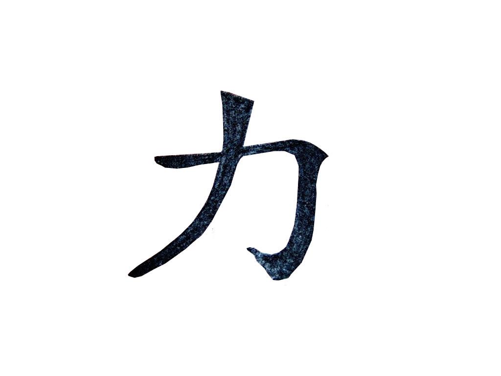 Strength Symbols Tattoos